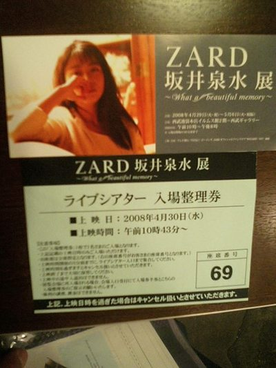 ZARD 坂井泉水展